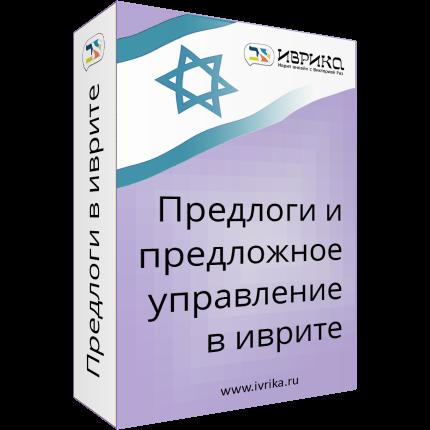 Курс Иврики по предлогам иврита