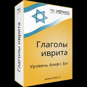 Глаголы иврита