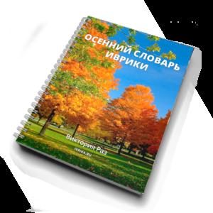 Осенний словарь