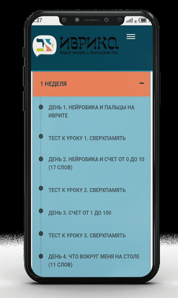iphone lesson 1