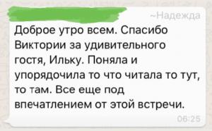 отзыв клуба_1