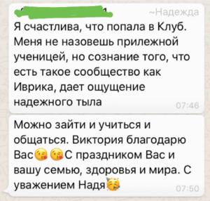 отзыв_клуба_2