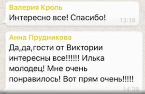 отзыв_клуба_3