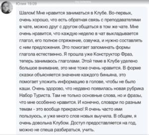 отзыв_клуба_5